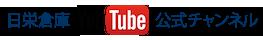 日栄倉庫Youtube公式チャンネル